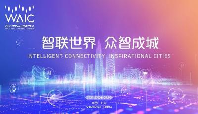 直播:2021世界人工智能大会开幕式
