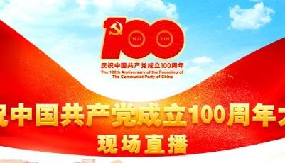 直播:庆祝中国共产党成立100周年大会