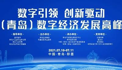 数字引领 创新驱动——中国(青岛)数字经济发展高峰论坛