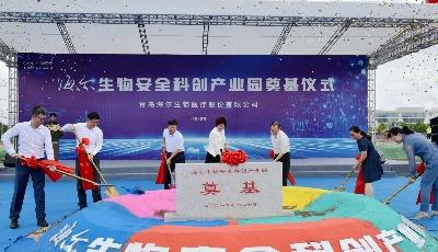 海爾生物安全科創產業園今日奠基  推動青島高新區生物安全產業邁上新臺階