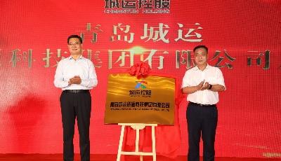 全面布局青島汽車能源供應網絡 青島城運能源科技集團揭牌成立
