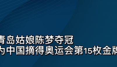青島籍姑娘奪得奧運乒乓球女單冠軍