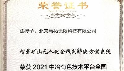 """聚焦高新│慧拓获全国金属矿山""""采矿优质装备创新品牌""""大奖"""