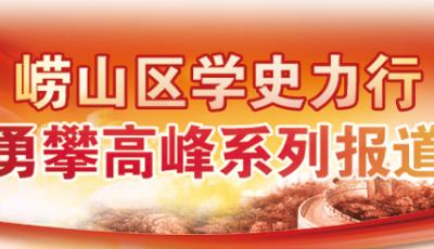 """以黨史學習教育推動嶗山經濟""""加速跑"""""""