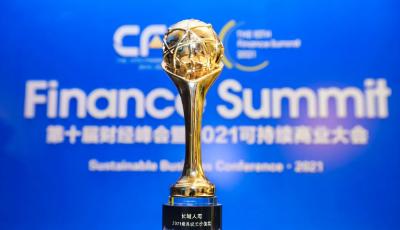 長城人壽榮獲第十屆中國財經峰會2021最具成長價值獎