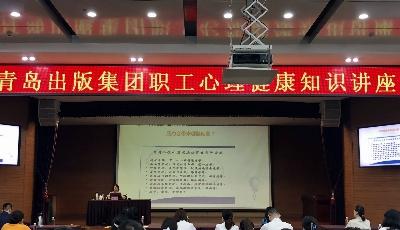 青島出版集團舉辦職工心理健康知識講座