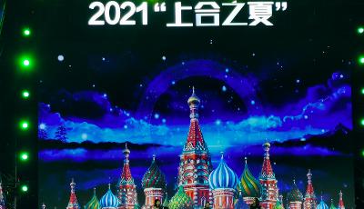 """提醒公告:提前結束2021""""上合之夏""""活動"""