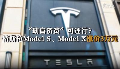 """""""劫富濟貧""""可還行?特斯拉Model S、Model X漲價3萬元"""