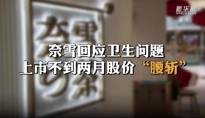 """奈雪回應衛生問題 上市不到兩月股價""""腰斬"""""""