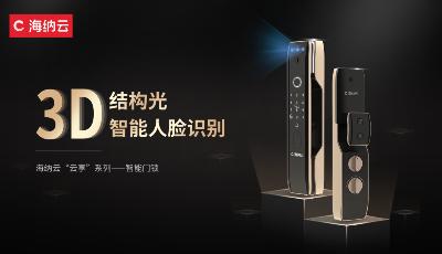 海納云深圳研發中心陳國虎:打造一支能打硬仗的創新型研發隊伍
