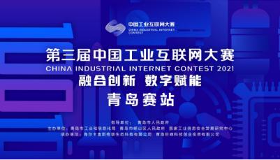 融合創新 數字賦能  報名倒計時!第三屆中國工業互聯網大賽青島賽站報名即將截止