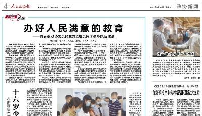 办好人民满意的教育——青岛市政协委员民主党派成员共话教师队伍建设