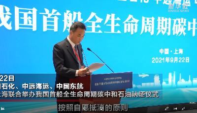 """中國石化領銜三方打響碳中和閉環""""第一槍"""":我國首船全生命周期碳中和石油獲得認證"""