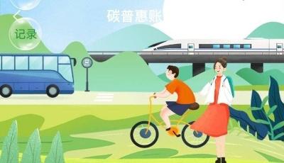 """APP上收集碳能量 青島官方市民碳普惠平臺""""便捷青島""""上線"""