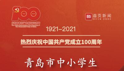 慶祝建黨100周年——青島市中小學生黨史知識競賽小測試(高中組)