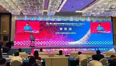 全球獨角獸榜單發布!入榜企業數量青島排名全球第七 中國第五