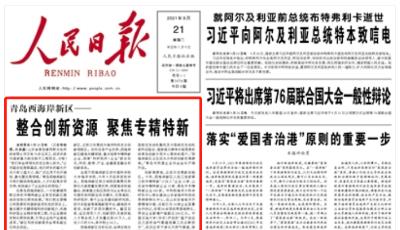 人民日報頭版頭條點贊青島西海岸新區:整合創新資源 聚焦專精特新