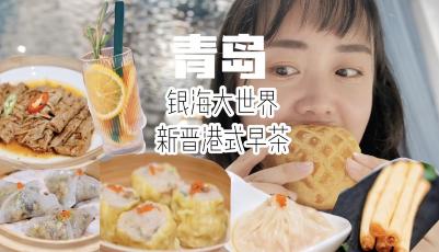 這就是山東·青島   佩佩帶你去旅行——銀海大世界里的新晉港式早茶