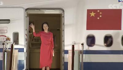 人民日报评孟晚舟回国:没有任何力量能够阻挡中国前进的步伐