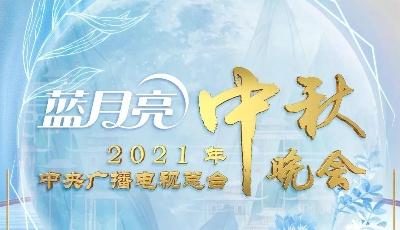 官宣!2021年中央廣播電視總臺中秋晚會節目單來了!