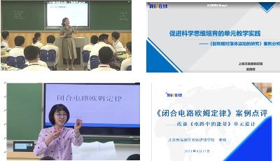 教育部普通高中物理学科青岛教研基地研讨活动举行