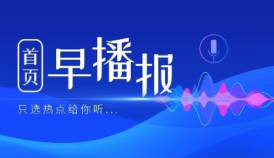 首頁早播報 | 全球獨角獸企業500強大會23日舉行;中國科學院大學海洋學院正式啟用
