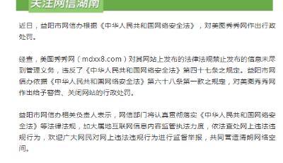 美圖秀秀網違反網絡安全法相關規定,被罰關閉網站