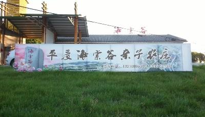 乡约青岛 | 平度海棠谷亲子农庄 打造乡村游最佳打卡地