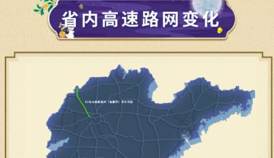 山東高速2021年中秋節假期出行指南