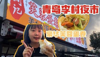 這就是山東·青島 | 佩佩帶你去旅行——李村夜市的芙蓉蛋卷