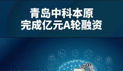 青島中科本原完成億元A輪融資