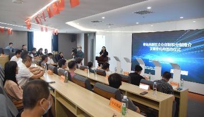 青岛高新区企业创新积分制工作推介及服务机构签约仪式成功举行