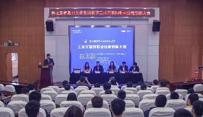 第七届青岛市大学生科技节暨工业互联网职业技能创新大赛举行