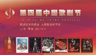 第四届中国歌剧节今日开幕  7台重磅剧目即将登陆青岛