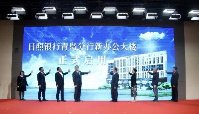 日照银行青岛分行举行科技金融项目签约暨新办公大楼启用仪式