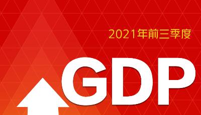 国家统计局:前三季度国内生产总值823131亿元 国民经济持续恢复发展