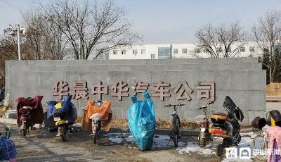宝马中国拟收购华晨集团旗下华晨制造100%股权 华晨集团重整仍在艰难推进