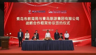 以研促教 以旅助学——青岛市教育局携手青岛旅游集团签署战略合作协议