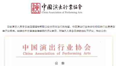 中演协发布公告:对李云迪进行从业抵制
