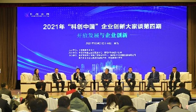 """推动高端优质科技资源下沉  """"科创中国""""青岛创新论坛·2021""""科创中国""""企业创新大家谈第四期在青举行"""