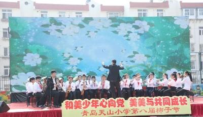 和美少年心向党  美美与共同成长——青岛天山小学举行第八届柿子节活动