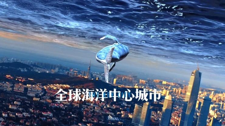 青岛争创全球海洋中心城市宣传片震撼发布!